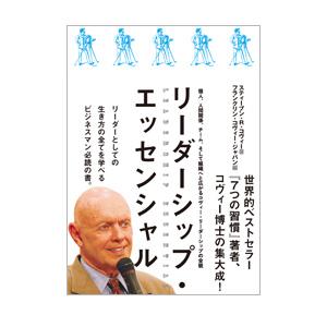 リーダーシップ・エッセンシャル