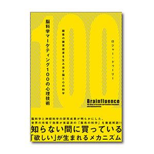 脳科学マーケティング 100の心理技術