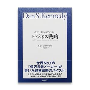 「億万長者の不況に強いビジネス戦略」ダン・ケネディ 成功者がしてきたこと