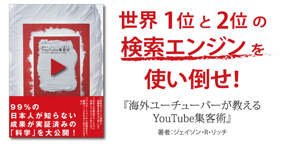 「海外ユーチューバーのYouTube集客術」ジェイソン・R・リッチ