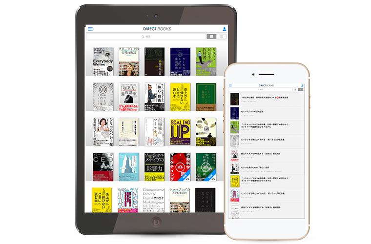 これまでダイレクト出版が発行してきた書籍のほとんど(40冊以上)を、電子書籍で「読み放題」