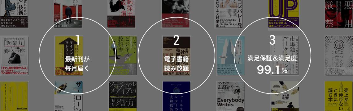 1.最新刊が毎月届く/2.電子書籍読み放題/3.満足保証&満足度99.1%