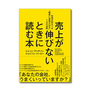 売上が伸びないときに読む本
