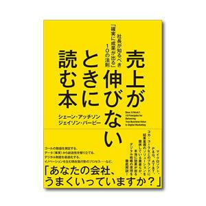 売上が伸びないときに読む本