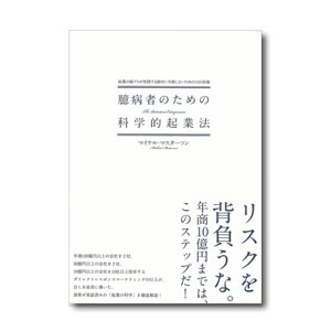 臆病者のための科学的起業法
