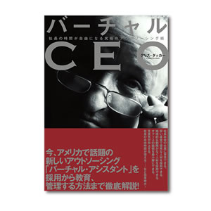 バーチャルCEO