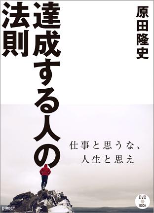 原田隆史著『達成する人の法則』