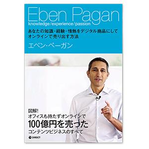 エベン・ペーガン著『あなたの知識・経験・情熱をデジタル商品にしてオンラインで売り出す方法』