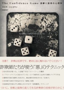 The Confidence Game 信頼と説得の心理学