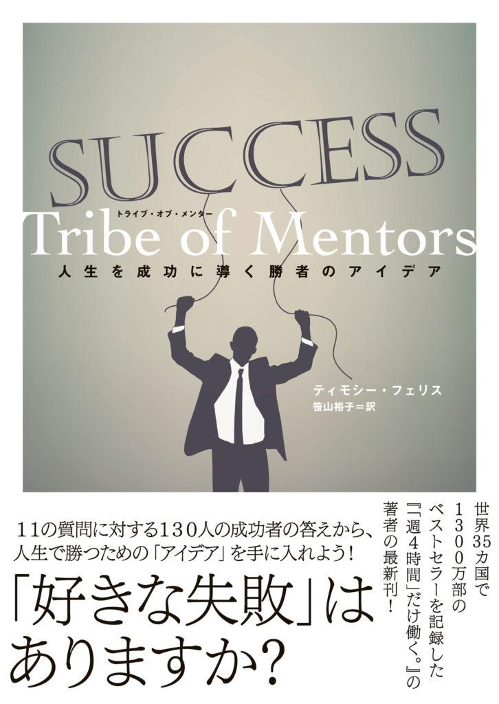 Tribe Of Mentor  人生を成功に導く勝者のアイデア