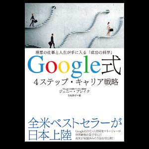 Google式 4ステップキャリア戦略
