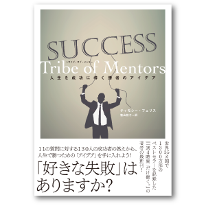 Tribe Of Mentor  人生を成功に導く勝者のアイデア