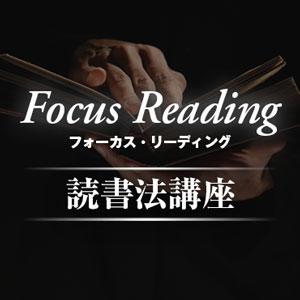 フォーカス・リーディング 読書法講座
