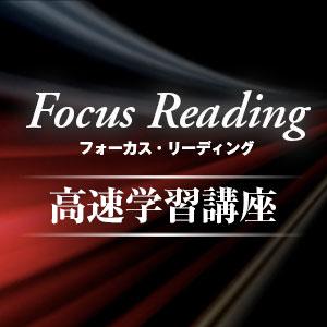 フォーカスリーディング 高速学習講座