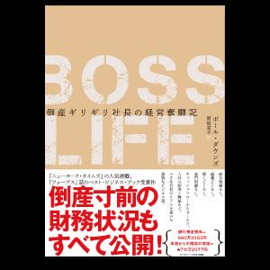 BOSS LIFE 倒産ギリギリ社長の経営奮闘記