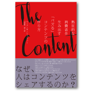 The Content Code