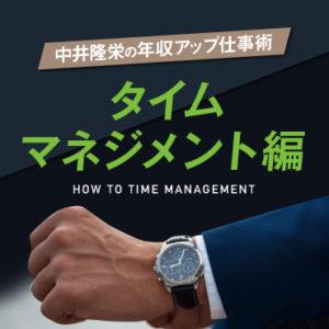 中井隆栄の年収アップ仕事術 タイムマネジメント編
