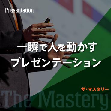 大森健巳のザ・マスタリー 人を動かすプレゼンテーション