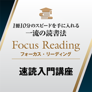 フォーカス・リーディング 速読入門講座