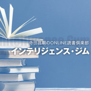 寺田昌嗣のONLINE読書倶楽部 インテリジェンス・ジム