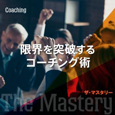 大森健巳のザ・マスタリー 限界を突破するコーチング術