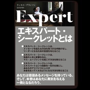 Experts Secrets