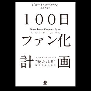 100日ファン化計画