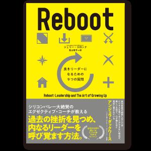 Reboot 良きリーダーになるための9つの質問