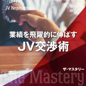 大森健巳のザ・マスタリー 業績を飛躍的に伸ばすJV交渉術