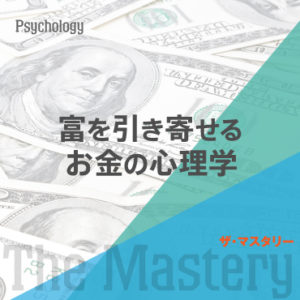 大森健巳のザ・マスタリー 富を引き寄せるお金の心理学