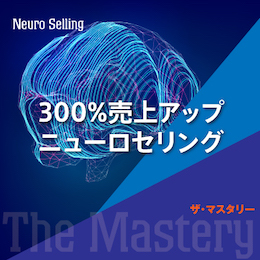 大森健巳のザ・マスタリー 300%売上UPニューロセリング