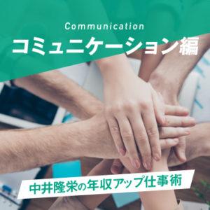 中井隆栄の年収アップ仕事術 応援されるコミュニケーション・スキル編