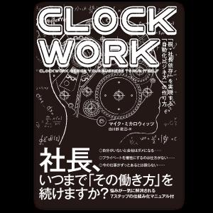 CLOCKWORK 「脱・社長依存」を実現する「自動化ビジネス」の作り方
