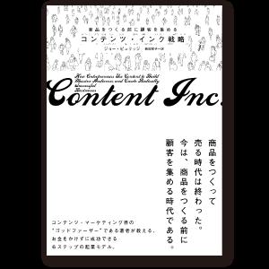 商品をつくる前に顧客を集める コンテンツ・インク戦略